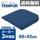 テンピュール/TEMPUR シートクッション/40×42cm 10010-10 低反発 座布団【正規品】【送料無料】