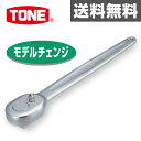 TONE ラチェットハンドル12.7mm 371 【送料無料】