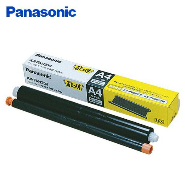 パナソニック(Panasonic) 普通紙FAX用 インクフィルム 黒 長さ30m 2本セット(1本入り×2個) KX-FAN200*2 黒 FAXインクフィルム おたっくす 【送料無料】