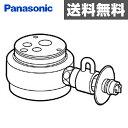 パナソニック(Panasonic) 食器洗い乾燥機用分岐栓 CB-SXA6 ナショナル National 水栓 【送料無料】