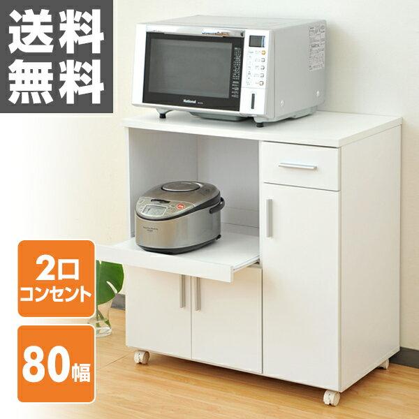 キッチンカウンター(幅80) SSY-C8580KC(WH) ホワイト【送料無料】 山善/YAMAZEN/ヤマゼン 1011P