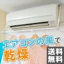 スマイル エアコン ハンガー