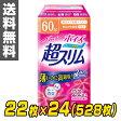 日本製紙クレシア ポイズパッド超スリム 安心の中量用(吸収量60cc) 22枚×24(528枚) 軽失禁パッド 尿漏れパッド 尿とりパッド 女性用 【送料無料】