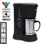 コーヒーメーカー MC-480S(S) 【送料無料】 山善/YAMAZEN/ヤマゼン