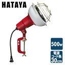 ハタヤ(HATAYA) 500W 作業灯(投光器) 屋外防雨型 コード30cm RCY-500 投光機 照明 ライト 倉庫 キャンプ 作業場 【送料無料】