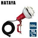 屋外作業でも安心の防雨型 作業用投光器 500W コード長5m 送料無料