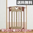 日本育児 スマートゲイトスリム NI-2702 【送料無料】