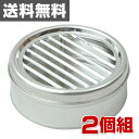 ジャンボ灰皿(2個組) シルバー 【送料無料】