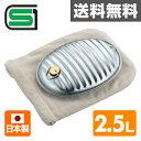 マルカ 湯たんぽA(空気調節弁付口金) 2.5L 袋付 【送料無料】