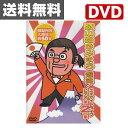 音光(onko) 綾小路きみまろDVD爆笑エキサイトライブビデオ2集 TEBE-32031 綾小路きみまろ お笑い DVD 【送料無料】
