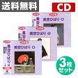 音光(onko) 決定盤美空ひばり3枚セット 【送料無料】