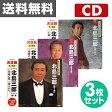 音光(onko) 北島三郎CD3枚セット 【送料無料】