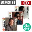音光(onko) 鳥羽一郎CD3枚セット 【送料無料】