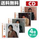 音光(onko) 吉幾三CD4枚セット 【送料無料】