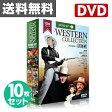 音光(onko) 西部劇 DVD10枚セット2 HWD-102 西部劇 名作 名画 DVD 10枚セット 【送料無料】
