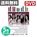 【期間限定5%OFF】 ハリウッド女優コレクション クラシック 名画 DVD 5枚セット 送料無料