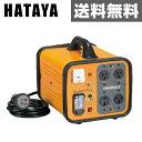 ハタヤ(HATAYA) 電圧変換器トランスル昇降圧兼用型(2KVA) HLV-02A 電圧 変圧器 昇圧 【送料無料】