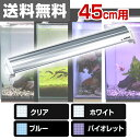 ゼンスイ LEDランプ 45cm 水槽用 照明 ライト 水槽用照明 LEDライト 鑑賞魚 熱帯魚 ア