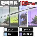 ゼンスイ LEDランプ 180cm 水槽用 照明 ライト 水...