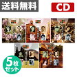 音光(onko) 懐メロ歌謡CD5枚セット 懐メロ 歌謡 名曲集 ベスト ヒット セット 【送料無料】
