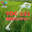 充電グラストリマー YDC-121専用 バッテリー 充電バッテリー 充電池 BAP-72 グラストリマー 【送料無料】 山善/YAMAZEN/ヤマゼン