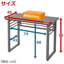 山善(YAMAZEN)サイバーコム折りたたみデスク(幅90奥行45)HPST-9045