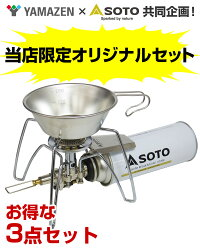 ���ٻΥС��ʡ�(SOTO)�쥮��졼�������ȡ���3�����å�(�쥮��졼�������ȡ�������/�����ܥ��/���ƥ�쥹�����饫�å�)ST-310/ST-700/���ƥ�쥹�����饫�å�