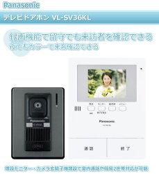 �ѥʥ��˥å�(Panasonic)���顼�ƥ�ӥɥ��ۥ�VL-SV36KL