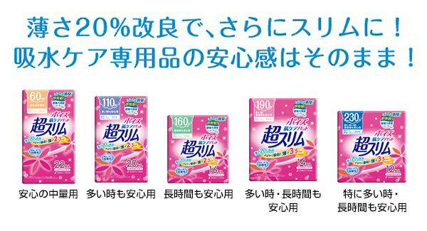 日本製紙クレシア ポイズパッド超スリム 特に多...の紹介画像3