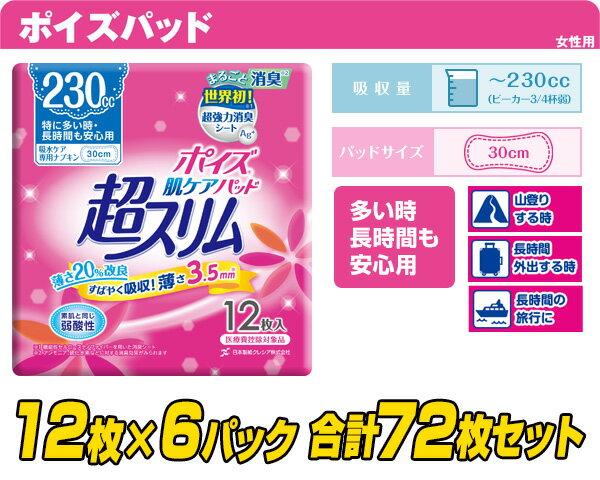 日本製紙クレシア ポイズパッド超スリム 特に多...の紹介画像2