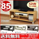 『キャスター付きフリーラックL』(CFR-3L)幅85cm 奥行き35cm 高さ32.8cm 送料無料 木製シンプルテレビ台 テレビボード(TVボード/ローボード/テレビラック/TV台/AVラック/プリンターラック)ブラウン(茶色)ホワイト(白色)ブラック(黒色)
