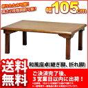 和風座卓 幅105cm送料無料高さ調節可能な木製 長方形 折りたたみ テーブル(折り畳み ローテーブル)/折畳み 低い 食卓テーブル105×75/折れ脚ちゃぶ台/シンプル ブラウン(茶)/完成品