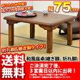 『和風座卓75』VT-7560FT 幅75cm 奥行き60cm 高さ33.5cm(38.5cm)送料無料高さ調節可能な木製 長方形 折りたたみ テーブル 折り畳み ローテーブル/折畳み 低い 食卓テーブル75×60/折れ脚ちゃぶ台/シンプル ブラウン(茶)/完成品 10P18Jun16