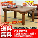 和風座卓 幅75cm送料無料高さ調節可能な木製 長方形 折りたたみ テーブル(折り畳み ローテーブル)/折畳み 低い 食卓テーブル75×60/折れ脚ちゃぶ台/シンプル ブラウン(茶)/完成品