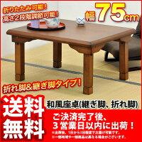 『和風座卓75』VT-7560FT幅75cm奥行き60cm高さ33.5cm(38.5cm)送料無料高さ調節可能な木製長方形折りたたみテーブル折り畳みローテーブル/折畳み低い食卓テーブル75×60/折れ脚ちゃぶ台/シンプルブラウン(茶)/完成品