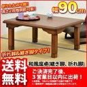 『和風座卓90』VT-9060FT 幅90cm 奥行き60cm 高さ33.5cm(38.5cm)送料無料高さ調節可能な木製 長方形 折りたたみ テーブル 折り畳...