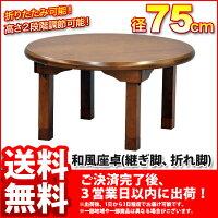 �������������ľ��75cm��VT-R75FTľ��75cm�⤵33.5cm(38.5cm)����̵���⤵Ĵ���ǽ�������ݷ��߷��ޤꤿ���ߥơ��֥��ޤ���ߥ?�ơ��֥�/�����㤤����ơ��֥�75×75/�ޤ�Ӥ������/����ץ�֥饦��(��)/������