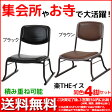 高座椅子 スタッキングチェア『楽THE椅子』幅50.8cm 奥行き53cm 高さ59.5cm 送料無料 積み重ね可能な座椅子(座いす 座イス) 背もたれ 集会所やお寺(法要 法事 本堂 和室)に最適 高齢者用チェアー 高齢者 イス ブラック(黒) ブラウン(茶)完成品 10P09Jul16