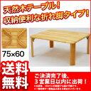 『折りたたみテーブル』幅75cm 奥行き60cm 高さ32cm 送料無料 角が丸い木製折りたたみ テーブル(ローテーブル) ちゃぶ台(座卓/コーヒーテーブル/センターテーブル)折り畳みテーブル(折り畳み テーブル)シンプル ナチュラル 完成品 あす楽