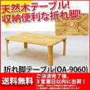 『折りたたみテーブル』幅90cm 奥行き60cm 高さ32cm 送料無料 角が丸い木製折りたたみ テーブル(ローテーブル) ちゃぶ台(座卓/コーヒーテーブル/センターテーブル)折り畳みテーブル(折り畳み テーブル)シンプル ナチュラル 完成品 あす楽 10P06Aug16