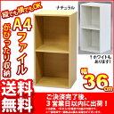 『A4対応カラーボックス2段』(単品)幅36cm 奥行き29.5cm 高さ70.7cm 送料無...