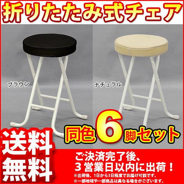 『折りたたみ椅子 背もたれなし丸椅子タイプ』(LNA-6脚セット)幅35.5cm 奥行き30.5cm 高さ49.5cm 送料無料クッション性のある折りたたみチェアー(折り畳みチェア) パイプ椅子 キッチンチェア(台所椅子) 予備用いす ブラウン ナチュラル 完成品