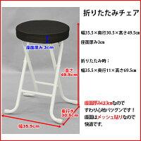 『折りたたみ椅子背もたれなし丸椅子タイプ』(LNA-単品)幅35.5cm奥行き30.5cm高さ49.5cm送料無料クッション性のある折りたたみチェアー(折り畳みチェア)パイプ椅子キッチンチェア(台所椅子)予備用いすブラウンナチュラル完成品