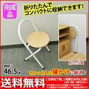 折りたたみチェア送料無料 コンパクト収納の折り畳み椅子(折り畳みチェアー) ミシン台やネイル用の机、勉強机やパソコンデスクのイス/キッチン(台所)作業台の予備いす/座面木製 完成品