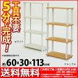 工具不要5分で完成『クイックイージーQS-3』幅60.2cm 奥行き29.7cm 高さ112.5cm 送料無料 簡単組立のすき間収納ラック キッチン(台所)や洗面所の幅30cm隙間棚(すきま 収納) A4ファイル対応 シンプル ホワイト(白色) ダークブラウン(茶色) 10P09Jul16