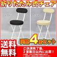 『折りたたみ椅子 背もたれ付き』(SLN-4脚セット)幅35.5cm 奥行き48cm 高さ73.5cm 座面高さ48.5cm 送料無料クッション性のある折りたたみチェアー(折り畳みチェア) パイプ椅子 キッチンチェア(台所椅子) 予備用いす ブラウン ナチュラル 完成品 10P27May16