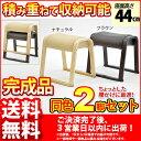積み重ねて収納可能なダイニング用『スタッキングスツール』(2脚セット)幅46cm 奥行き42cm 高さ44cm 送料無料スタッキングチェア 来客用の補助椅子(予...