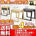 積み重ねて収納可能なダイニング用『スタッキングスツール』(4脚セット)幅46cm 奥行き42cm 高さ44cm 送料無料スタッキングチェア 来客用の補助椅子(予...