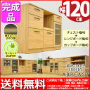 キッチンカウンター120幅/送料無料/組立不要の完成品『40幅のチェスト+レンジボード+カップボードのセット』(約)幅120cm奥行き40cm高さ80cm/キッチン収納(ABR-404 ABR-403 ABR-402)