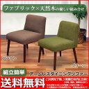 ダイニングチェア 座面高さ43cm 送料無料 ダイニングソファ 一人掛け(1Pソファー) ファブリック座面と天然木の脚 シンプル お洒落(おしゃれ) ブラウン(茶) グリーン(緑) アームレスソファ
